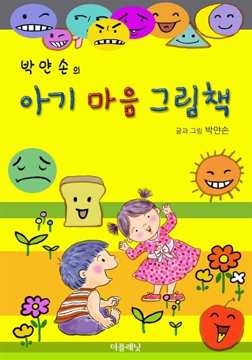 박얀손의 아기 마음 그림책