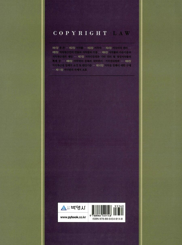 저작권법 제3판(전면개정판)