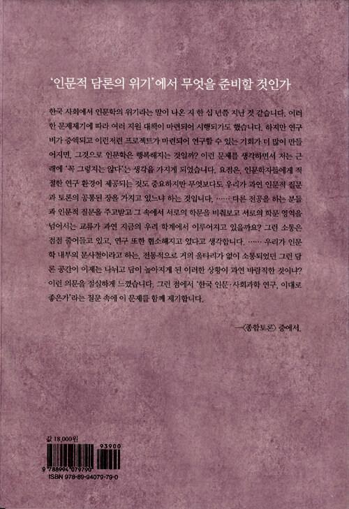 한국 인문ㆍ사회과학 연구, 이대로 좋은가