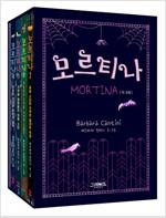 모르티나 1~4 세트 (전4권 + 비밀노트 + 종이인형)