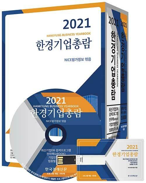 2021 한경기업총람 (책 1권 + CD 1장 + USB 1개)