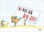 부리 동물 출입 금지!