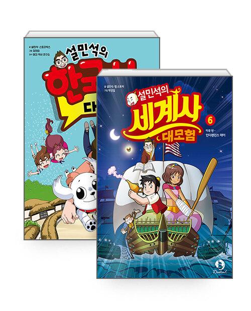 [세트] 설민석의 한국사 대모험 14 + 설민석의 세계사 대모험 6 - 전2권