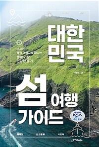 대한민국 섬 여행 가이드 - 미지의 청정 여행지로 떠나는 생애 가장 건강한 휴가