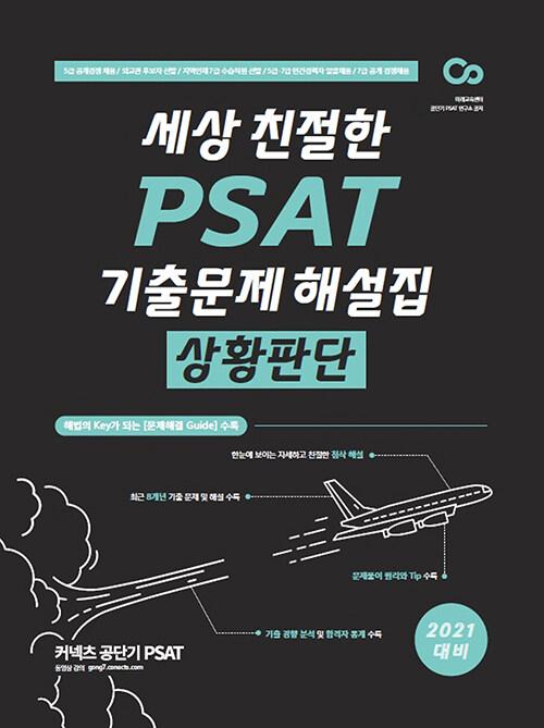 2021 세상 친절한 PSAT 기출문제 해설집 상황판단