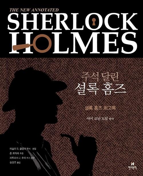 주석 달린 셜록 홈즈 2