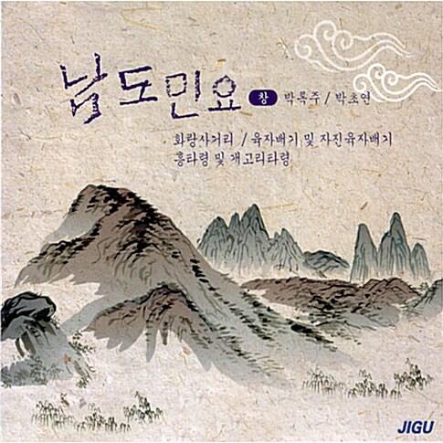 박록주 & 박초선 - 남도민요: 창 [2CD For 1]