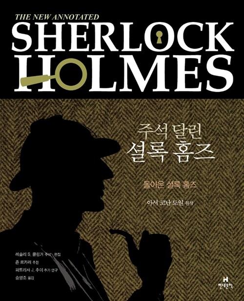 주석 달린 셜록 홈즈 3