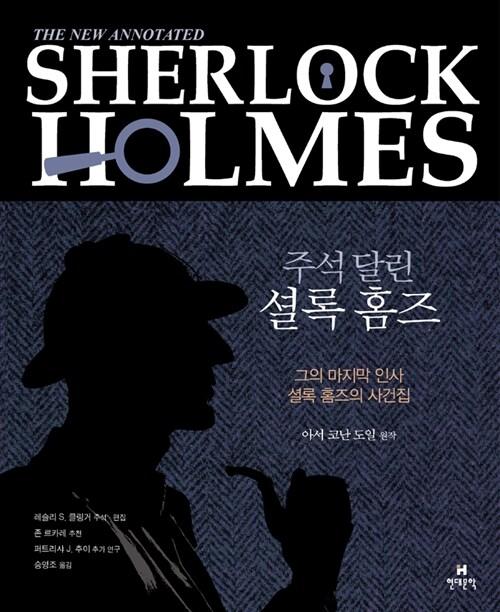 주석 달린 셜록 홈즈 4
