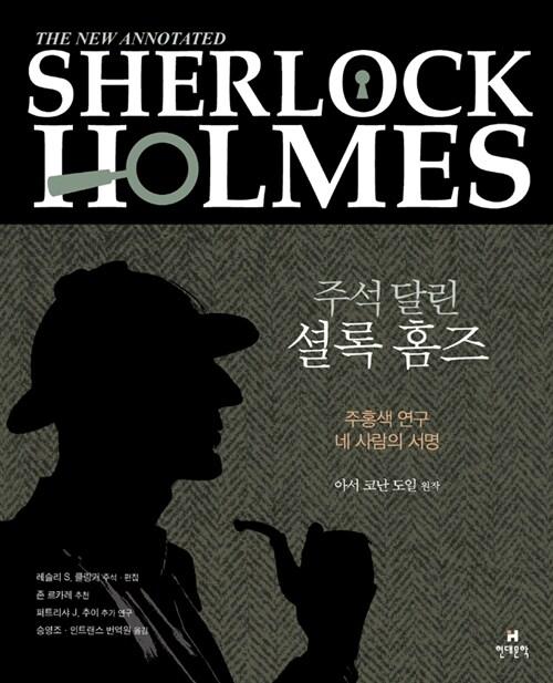 주석 달린 셜록 홈즈 5