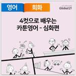 4컷으로 배우는 카툰영어 - 심화편