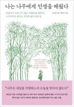 [요약 발췌본] 나는 나무에게 인생을 배웠다