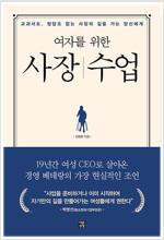 [요약 발췌본] 여자를 위한 사장 수업
