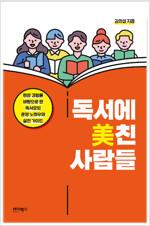 [요약 발췌본] 독서에 미친 사람들
