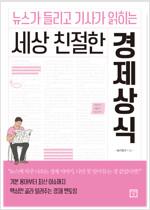 [요약 발췌본] 세상 친절한 경제상식