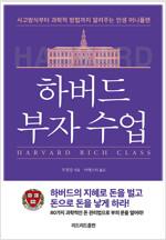 [요약 발췌본] 하버드 부자 수업