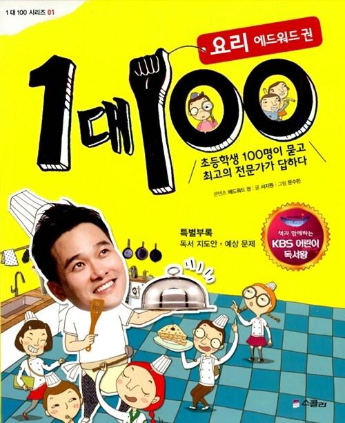 1 대 100 : 요리 에드워드 권 (KBS 어린이 독서왕 선정도서, 3-4학년)