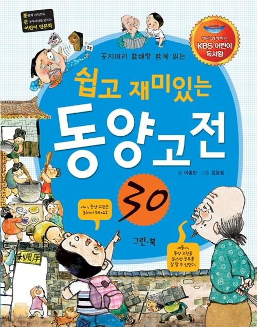 쉽고 재미있는 동양 고전 30 (KBS 어린이 독서왕 선정도서, 5-6학년)