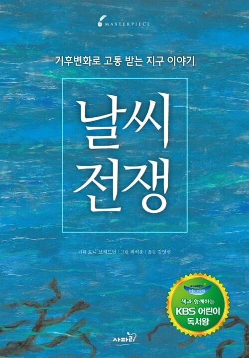 날씨 전쟁 (KBS 어린이 독서왕 선정도서, 5-6학년)