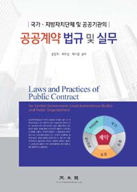 (국가ㆍ지방자치단체 및 공공기관의) 공공계약 법규 및 실무