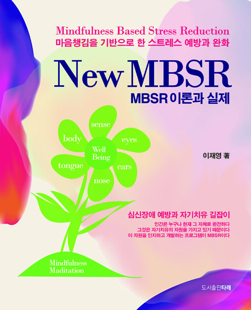 New MBSR : MBSR 이론과 실제 : 심신장애 예방과 자기치유 길잡이