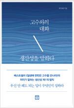 [요약 발췌본] 고수와의 대화, 생산성을 말하다