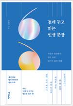 [요약 발췌본] 곁에 두고 읽는 인생 문장