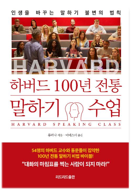 [요약본] 하버드 100년 전통 말하기 수업