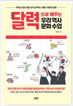 [요약 발췌본] 달력으로 배우는 우리 역사문화 수업
