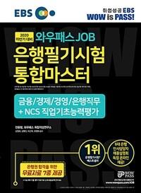 2020 하반기 대비 EBS 와우패스 JOB 은행필기시험 통합마스터 금융/경제/경영/은행직무 + NCS직업기초능력평가