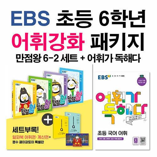 [세트] EBS 초등 6학년 어휘강화 패키지 - 전7권 (2020년)