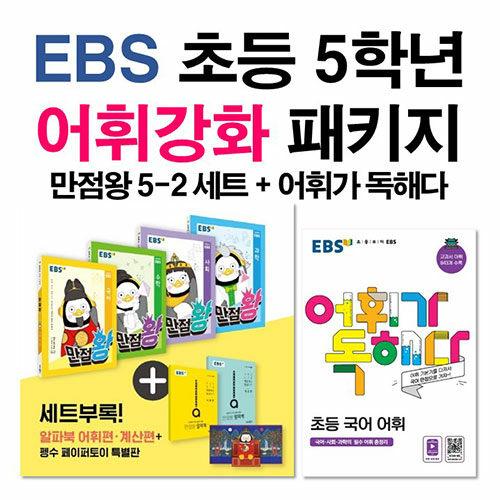 [세트] EBS 초등 5학년 어휘강화 패키지 - 전7권 (2020년)