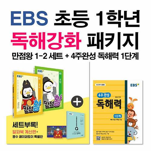 [세트] EBS 초등 1학년 독해강화 패키지 - 전4권 (2020년)