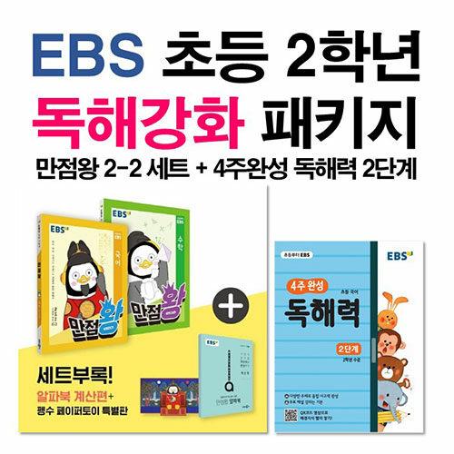 [세트] EBS 초등 2학년 독해강화 패키지 - 전4권 (2020년)