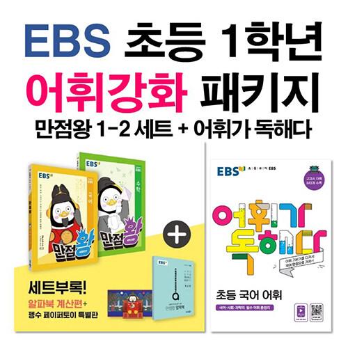 [세트] EBS 초등 1학년 어휘강화 패키지 - 전3권 (2020년)