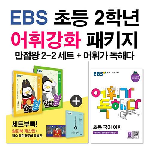 [세트] EBS 초등 2학년 어휘강화 패키지 - 전3권 (2020년)