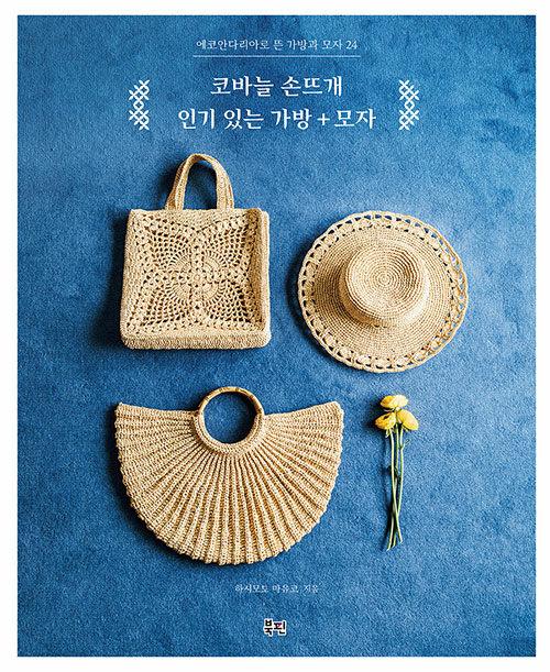 코바늘 손뜨개 인기 있는 가방 + 모자