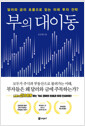 [eBook] 부의 대이동
