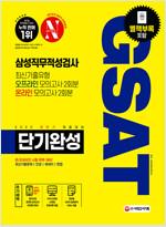 2020 하반기 채용대비 All-New 삼성 GSAT 단기완성 최신기출유형 + 모의고사 3회