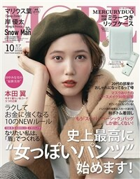 MORE (モア) 2020年 10月號 (雜誌, 月刊)