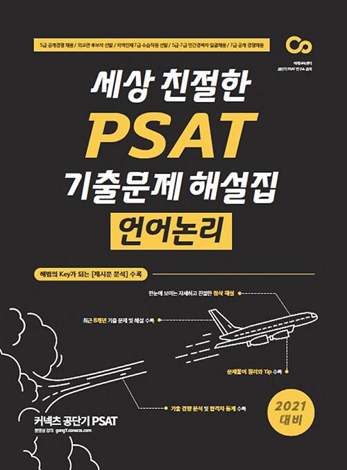 2021 세상 친절한 PSAT 기출문제 해설집 언어논리