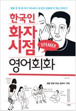 한국인 화자 시점 영어회화