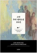 고전 추리·범죄소설 100선