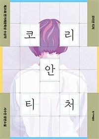 코리안 티처 - 제25회 한겨레문학상 수상작