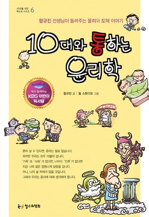 10대와 통하는 윤리학 (KBS 어린이 독서왕 선정도서, 5-6학년)