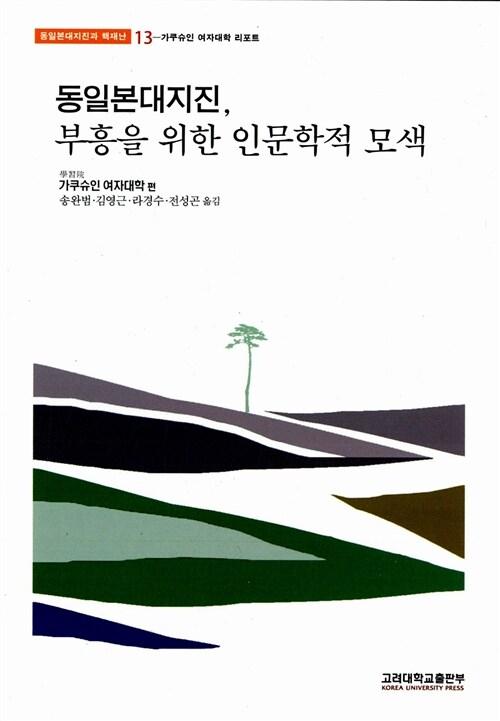 동일본대지진, 부흥을 위한 인문학적 모색
