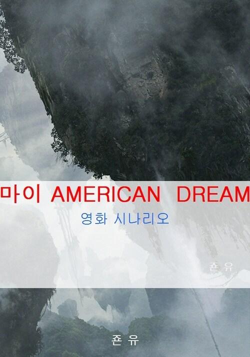 마이 AMERICAN DREAM