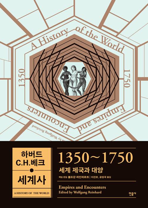 하버드-C.H.베크 세계사 : 1350~1750