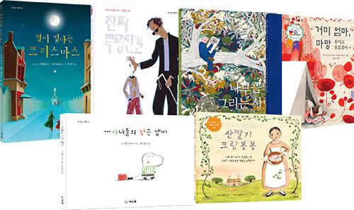 0세부터 100세까지 한 세대가 같이 읽는 아름다운 그림책 세트 - 전6권