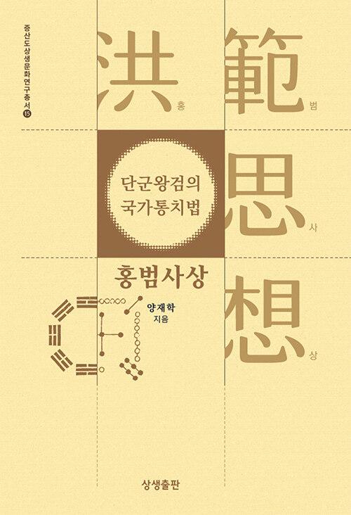 단군왕검의 국가통치법, 홍범사상